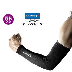 【メール便だと送料無料】 アームスリーブ ZAMST ザムスト 2枚入り 両腕分 20%オフ 385800 | スポーツサポーター 腕 アームサポーター コンプレッション フィット 段階着圧 体温コントロール ランニング 疲労軽減 UVカット
