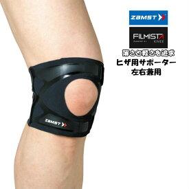ZAMST ザムスト FILMISTA KNEE フィルミスタ ヒザサポーター 薄さと強さを兼ね備えたサポーター 左右兼用 1枚入り | ひざ サポーター 膝 スポーツ ランニング 薄い 軽い ニーサポーター