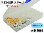 ギボシ端子・スリーブ100組セットケース入り【クリックポスト送料無料】