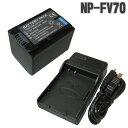 【最新】送料無料 SONY NP-FV70 互換バッテリー 充電器 セット ソニー 1年保証 fv70 ビデオカメラ HDR-CX430V HDR-CX390 ...
