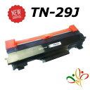 ブラザー【TN29J】 互換トナーブラザー用 互換トナー ブラック単品 互換トナーカートリッジ ブラック 対応プリ…
