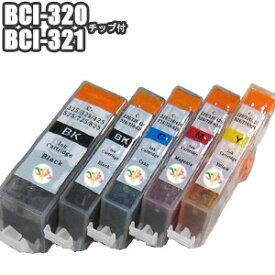 福袋 BCI-321+320 送料無料 互換インク キャノン Canon BCI-321+320/5MP ◆12本カラー選択自由! BCI-320PGBK BCI-321BK BCI-321C BCI-321M BCI-321Y PIXUS mp640 mp560 mp630 ip4700 ip4600 mp540 mp550 mx870 ip3600 mp620 mp860 汎用インク プリンター