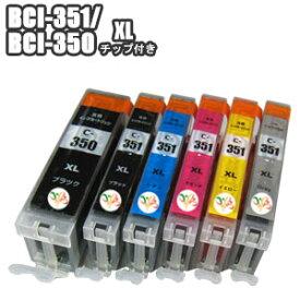 福袋 BCI-351XL+350XL/6MP 送料無料 互換インク キャノン Canon 13本カラー選択自由! BCI-351BK BCI-351C BCI-351M BCI-351Y BCI-351GY BCI-350PGBK 大容量 BCI-351XL+350XL/6MP 互換インク PIXUS MG7130 MG6530 MG6330 プリンターインク