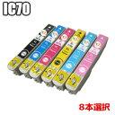 IC6CL70L 【チョイス】 エプソン IC6CL70L IC70 8本自由選択 互換インク カラー選択 増量 EPSON ICBK70L ICC70L ICM70L ICY70L ICLC70L