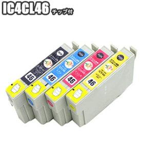 IC4CL46 福袋 送料無料 互換インク エプソン EPSON IC46 8本カラー選択自由! px-101 px-501a px-a720 px-402a px-a620 px-a640 px-a740 汎用インク プリンターインク インクカートリッジ