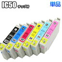 IC50 【単品】 エプソン 互換インク IC50 ICBK50 ICC50 ICM50 ICY50 ICLC50 ICLM50 EPSON ep-803a ep-804a pm-g4500 e…