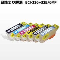 BCI-326+325/6MPプリンターの目詰まり解消Neoキャノンセットクリーニング液BCI-326BKBCI-326GYBCI-326CBCI-326MBCI-326YBCI-325PGBK専用CanonカートリッジタイプICチップ搭載MG8230MG8130MG6230MG6130MG5330MG5230MG5130MX893MX883iP4930iP4830