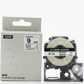 【9mm幅/8m/白テープ/黒文字】エプソン キングジム用 テプラ PRO 互換テープ テープカードリッジ 名前シール 名前ラベル ss9kw互換 テプラPRO互換テープカートリッジ 汎用テープ ラベリング