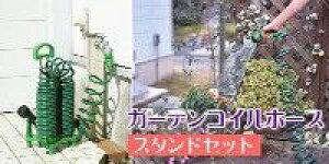 ガーデンコイルホース【スタンドセット】