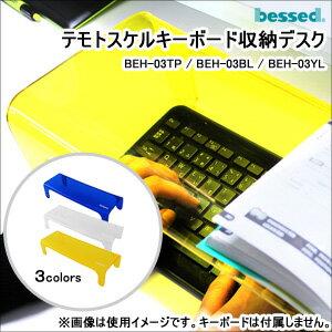 bessed(R)(ビセッド) テモトスケルキーボード収納デスク BEH-03TP/BEH-03BL/BEH-03YL