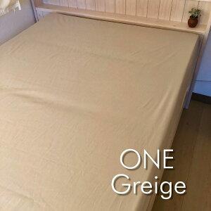 送料無料 シングルサイズボックスシーツ【ワン グレージュ】 100cm×200cm/寝具/ベッドマットの厚み:10cmから20cm程度対応