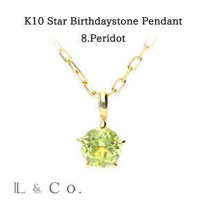 誕生石 8月 バースデー ペリドット K10 スターデザイン ネックレス プレゼント ペンダント 星 かわいい 贈り物 送料無料 クリスマス