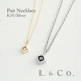 ペアネックレス 2人の絆で初めてストーリーが完成するペアネックレス シルバー 2本セット ダイヤモンド ブラックダイヤ