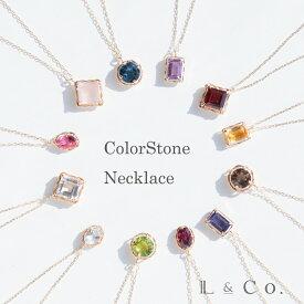 K10 カラーストーン ネックレス 大粒カットが鮮やかに輝く クラシカル ペンダント 選べる10種類 シンプル かわいい