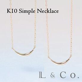 【あす楽対応】K10 地金 ネックレス イエローゴールド ピンクゴールド 華奢 かわいい 上品 普段使いに最適 プレゼント ギフト