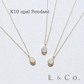 K10 オパール ツユ型 ネックレス ペンダント シンプル 誕生石 ギフト プレセント シンプル 華奢 かわいい バースデー 女性