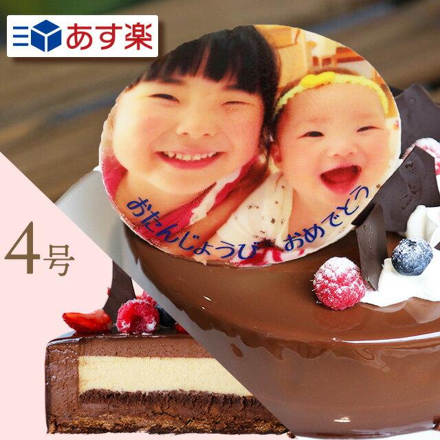"""写真ケーキ 三種のチョコを使った""""ショコラトリオ""""4号【2〜4人向け】 プリントケーキ キャラクターケーキ 写真プレート 誕生日 スイーツ 母の日 こどもの日 お返し お祝い 令和 写真 プリント ギフト プレゼント"""