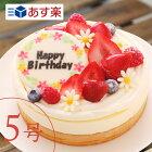 """ドゥーブルフロマージュ""""2種のチーズケーキを楽しめる""""5号【3〜5人向け】 ケーキ 誕生日 バースデー スイーツ こどもの日 ホワイトデー 母の日 メッセージ ギフト パーティー ホールケーキ あす楽"""
