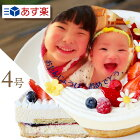 """写真ケーキ ドゥーブルフロマージュ""""2種のチーズケーキを楽しめる""""4号【2〜3人向け】 プリントケーキ キャラクターケーキ 写真プレート ケーキ 誕生日 バースデー スイーツ 父の日 メッセージ 写真 ホールケーキ あす楽 ギフト"""