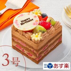 """3号チョコレートケーキ""""フルーツいっぱいチョコケーキ""""7種類の果物をふんだんに使用したケーキ【1〜2人向け】 3号ケーキ キャラクターケーキ スイーツ 推し 1人用 2人用 メッセージ ホール"""