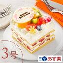 """3号""""フルーツいっぱいショート""""7種類の果物をふんだんに使用したケーキ【1〜2人向け】 3号ケーキ キャラクターケーキ スイーツ 推し 1人用 2人用 メッセージ ホールケーキ あす楽 ギフト ケーキ 誕生日 バースデー"""