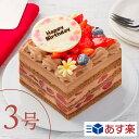 """チョコレートケーキ 人気のイチゴをたっぷり使用した""""イチゴいっぱいチョコケーキ""""3号【1〜2人向け】 3号ケーキ キャラクターケーキ スイーツ 推し 1人用 2人用 メッセージ ホールケーキ あす楽 ギフト ケーキ 誕生日 バースデー"""