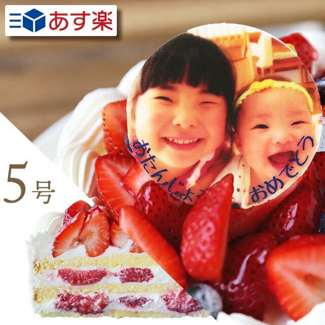 """写真ケーキ 人気のイチゴをたっぷり使用した""""イチゴいっぱいショート""""5号【5〜6人向け】 プリントケーキ キャラクターケーキ 写真プレート 誕生日 スイーツ 母の日 こどもの日 お返し お祝い 令和 写真 プリント ギフト プレゼント"""