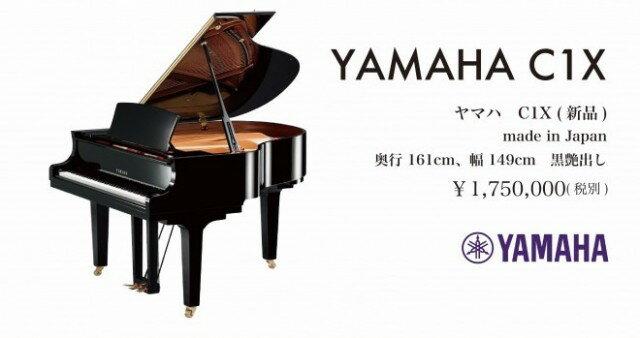 YAMAHA C1X【新品】