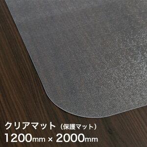 クリアマット 2000mm×1200mm 1.5mm フロアマット チェアマット 透明 2000 1200 200cm 120cm ダイニングマット 撥水 防水 床暖房対応 キッチンマット テーブルマット フローリングマット 椅子 机 デスク