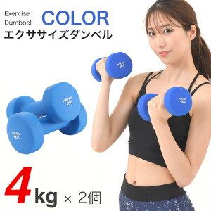 エクササイズダンベル4kg 【送料無料】ダンベル 女性 男性 ダイエット器具 ダイエット 器具 エクササイズ 二の腕 痩せ グッズ 肩 引き締め 筋トレ ダイエット器具