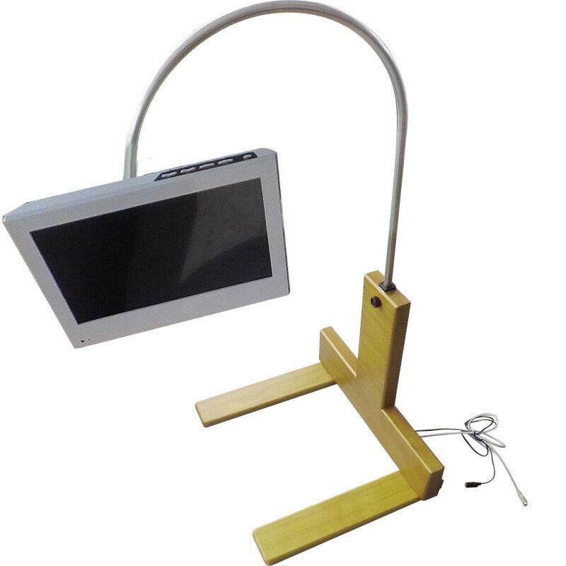 「アーチ」13型テレビ(フルHD&地上・BS/CS三波対応)≪木製スタンドタイプ≫介護・老人・個人用モニター・寝ながらテレビ