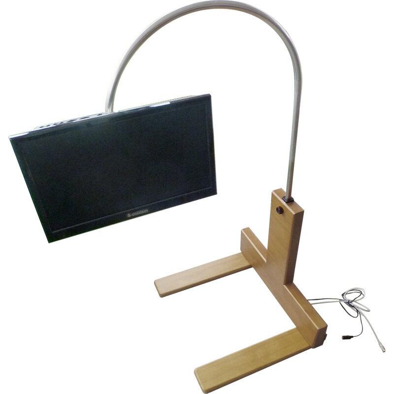 「アーチ」16型テレビ≪木製スタンドタイプ≫介護・老人・個人用モニター・寝ながらテレビ