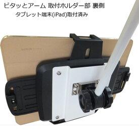 歯科医院向けピタッとアーム タブレット端末ホルダーセット(iPadなど7〜12インチ用)