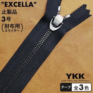 ファスナー止製品/エクセラ/3号(財布用スライダー)/15cm/ブラックニッケル/全3色 [YKK]