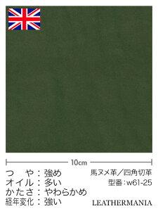 馬ヌメ革【21×21cm】ホースフロント/ビンテージ/緑