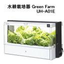 ユーイング【グリーンファーム】水耕栽培器セットGreen Farm UH-A01E1★【UH-A01E1】