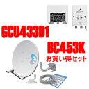 DXアンテナ【GCU433D1+BC453K】BSアンテナセットとブースター GK-gcu433-bc453k★【GCU33L2 BC452APK後継機】