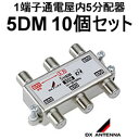 DXアンテナ【10個セット】1端子通電屋内5分配器 5DM-10SET★【まとめ買いセット】