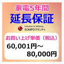 SWT 安心【5年間保証】本体お買上げ単価(60,001円〜80,000円)