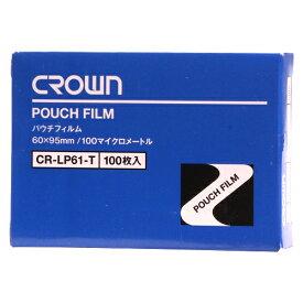 クラウン【CROWN】パウチフィルム 100枚入 CR-LP61-T★【CRLP61T】【AC-00001012】