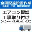 全国設置【配送設置】エアコン標準工事取付(4.0kw〜5.6kwサイズ) set-air-2★【setair2】