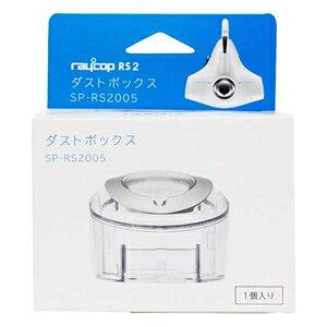 レイコップ【raycop】ふとんクリーナー用 ダストボックス SP-RS2005★【SPRS2005】