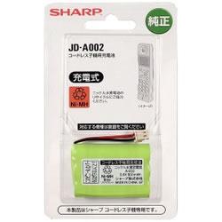 シャープ【シャープ専用】コードレス子機用充電池A-002(ニッケル水素充電池) JD-A002★【A002】