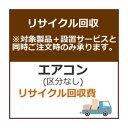 全国設置【リサイクルのみは対応不可】エアコンリサイクル費用 set-recy-1★【setrecy1】