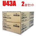 DXアンテナ【2台セット】UHF帯用ブースター2台セット U43A-2SET★ 【BU433D1のWEB専用モデル】