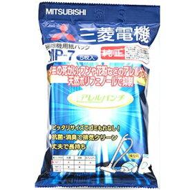 三菱電機【MITSUBISHI】三菱掃除機専用 アレルパンチ抗菌消臭クリーン紙パック 5枚入り MP-7★【MP7】