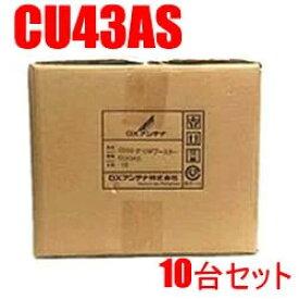 DXアンテナ【10台セット】33dB・43dB共用型 CS/BS-IF・UHFブースター CU43AS-10SET★【4K8K対応 GCU433D1S WEB専用モデル】