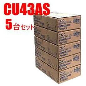 DXアンテナ【5台セット】33dB・43dB共用型 CS/BS-IF・UHFブースター CU43AS-5SET★【4K8K対応 GCU433D1S WEB専用モデル】