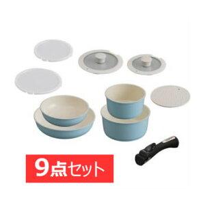 アイリスオーヤマ【KITCHEN CHEF】セラミックカラーパン 9点セット ブルー CC-SE9N-BL★【フライパン】