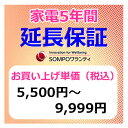 SWT 安心【5年間保証】本体お買上げ単価(5,500円〜9,999円)